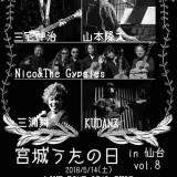 宮城うたの日 in 仙台 vol.8