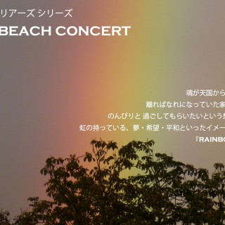 七ヶ浜アート・ウォリアーズ シリーズ  RAINBOW BEACH CONCERT 2016