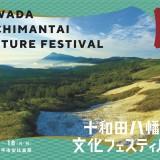 十和田八幡平文化フェスティバル