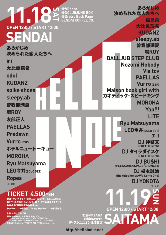 helloindie2017