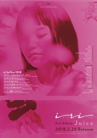 iri_juice