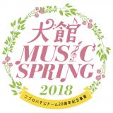 大館 MUSIC SPRING 2018