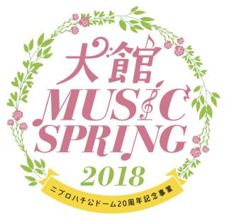 大館MUSIC SPRINGロゴ
