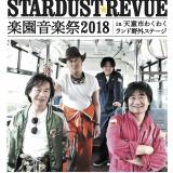 スターダスト☆レビュー