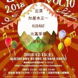 2018宮城うた日VOL.10