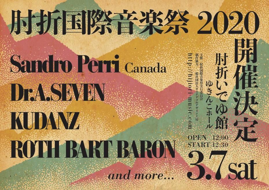 肘折国際音楽祭2020