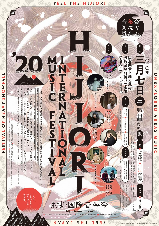 hijiori_flyer_a4_2020