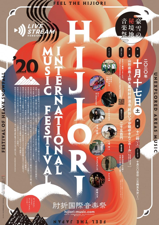 hijiori_poster_b2_2020_ver02_out