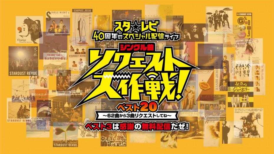 スタ☆レビ40周年のスペシャル配信ライブ