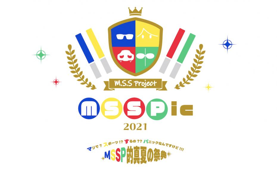 MSSPics 2021