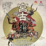 【公演延期】宮古伝統芸能フェスティバル
