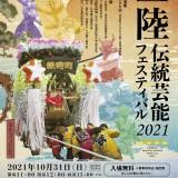 三陸伝統芸能フェスティバル2021