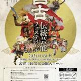 宮古伝統芸能フェスティバル